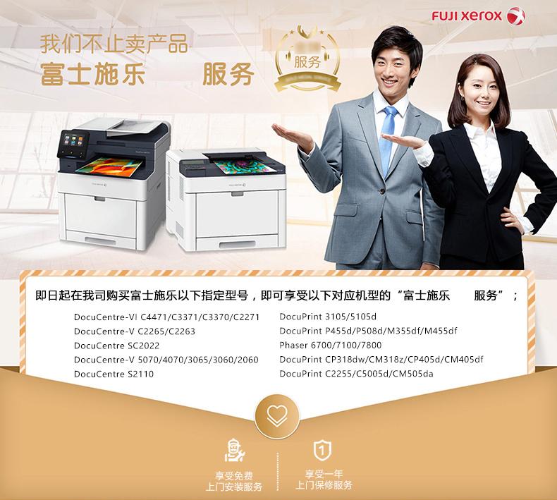富士施乐DocuCentre-V C2263CPS 彩色复印机A3打印复印扫描一体机