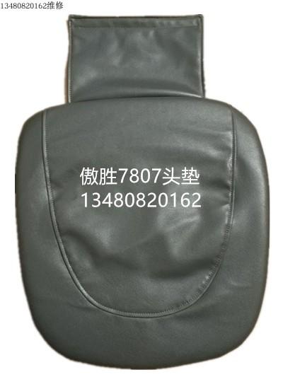 808傲胜OS-7807按摩椅皮套翻新OS-7808换皮加工定制定做OSIM布套