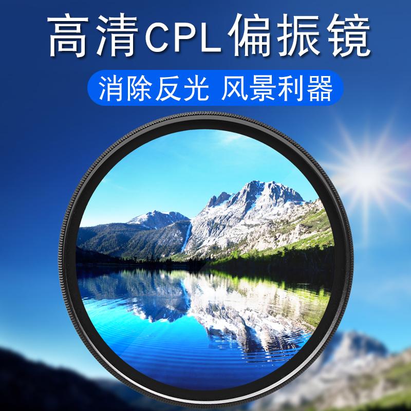 CPL偏振鏡 佳能尼康索尼富士77mm偏光鏡46 49 52 58 62 72 82 67mm單反微單相機鏡頭濾光鏡多層鍍膜攝像濾鏡