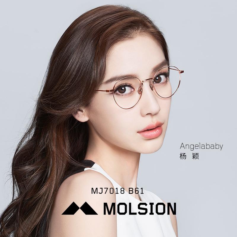 【99预售】陌森眼镜架Angelababy杨颖同款近视眼镜框时尚眼镜架7018
