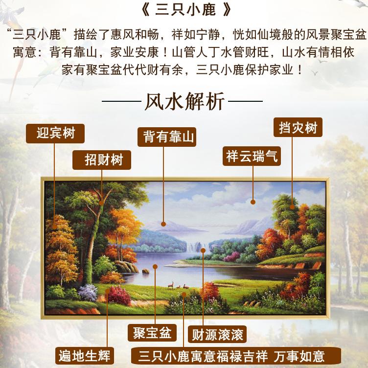 客厅山水风景油画欧式手绘美式风水装饰画沙发背景挂画壁画聚宝盆