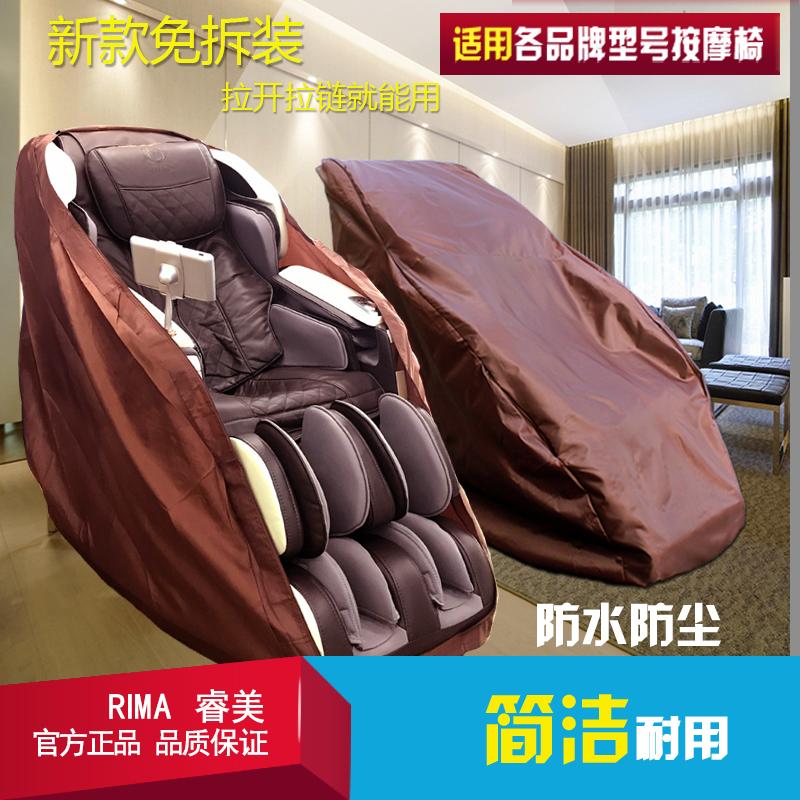 按摩椅防尘罩套椅套通用水洗 罩子套子布袋防晒防潮防抓刮保护套