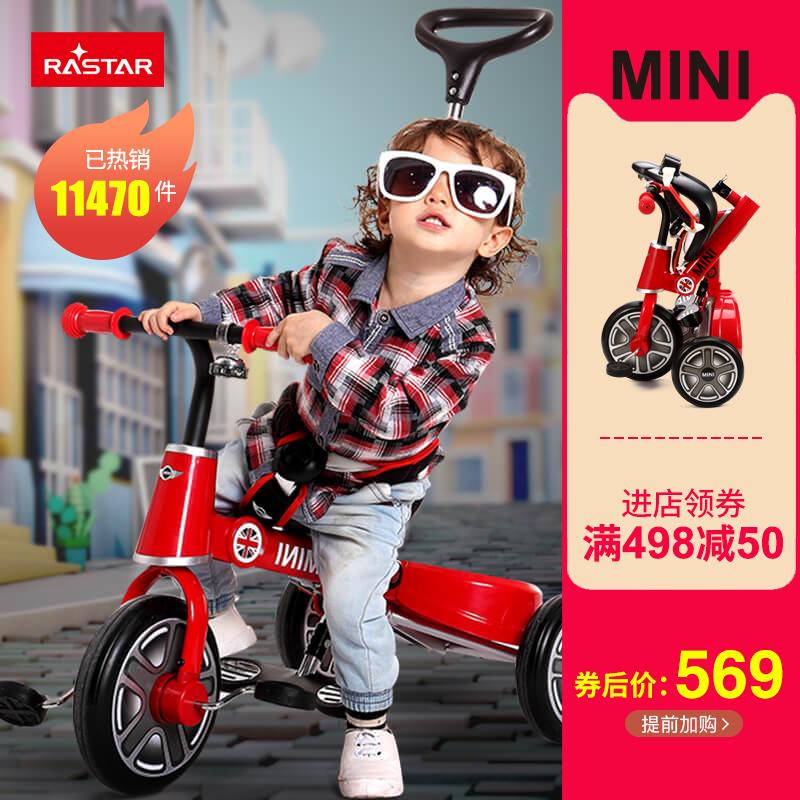 RASTAR/星輝 寶馬mini摺疊兒童三輪車1-3歲手推寶寶腳踏車童車