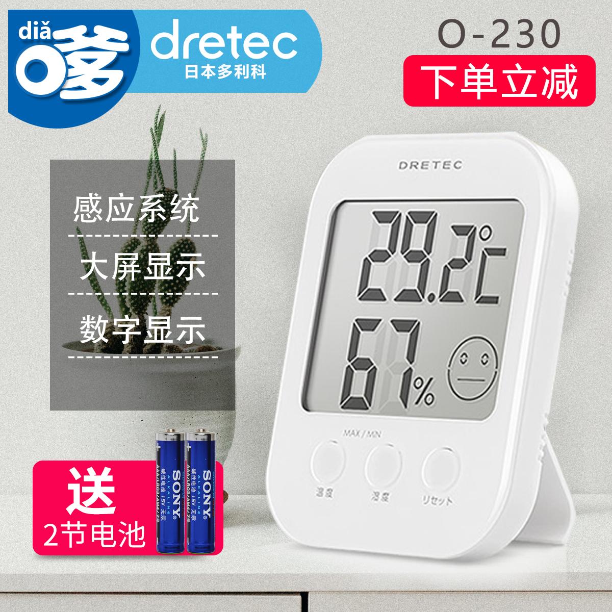 日本多利科溫度計溫溼度計家用室內高精度嬰兒房小巧電子數字大屏