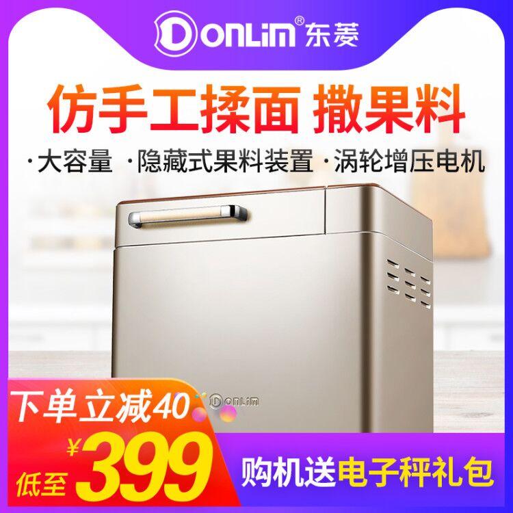 Donlim/東菱 DL-TM018麵包機家用全自動多功能智慧酸奶和麵機