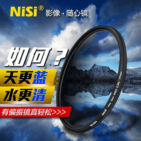NiSi耐司偏振鏡40.5 49 52 55 58 62 67 72 77 82mm超薄CPL偏光鏡