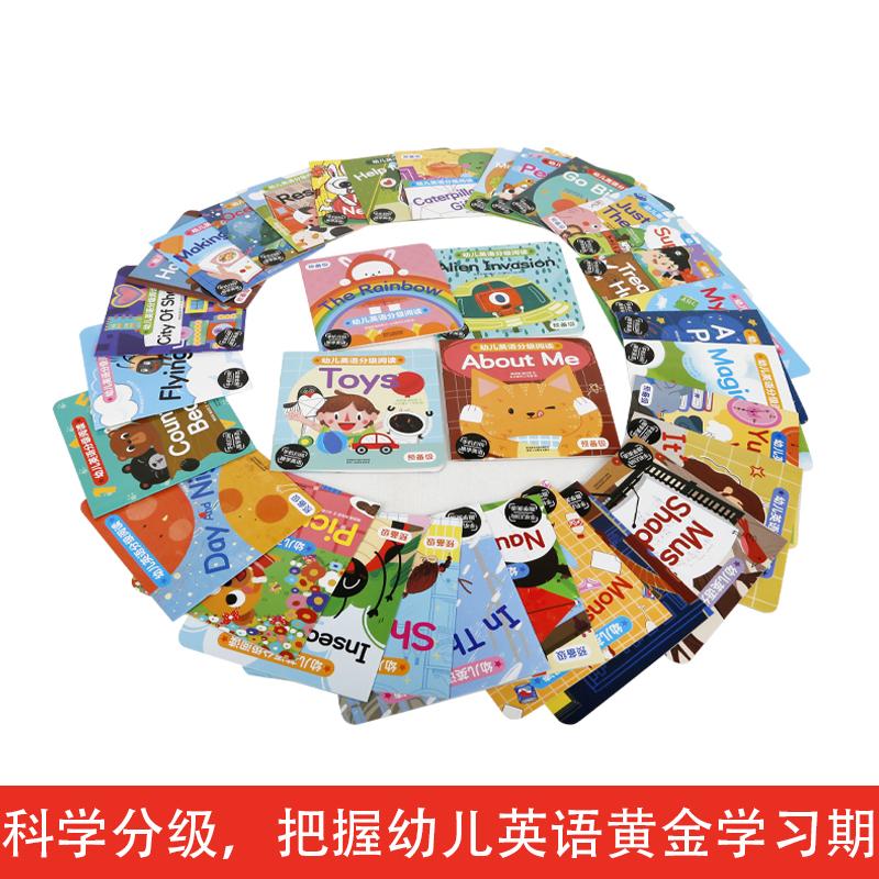 有声伴读:乐乐趣 幼儿英语分级阅读绘本 预备级 全35册
