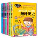 趣味数学 历史 语文地理科学小学生脑力逻辑思维训练游戏读物 7-8-9-10-12岁儿童读物小学生二三四五六年级课外书阅读书籍智力开发 - 4