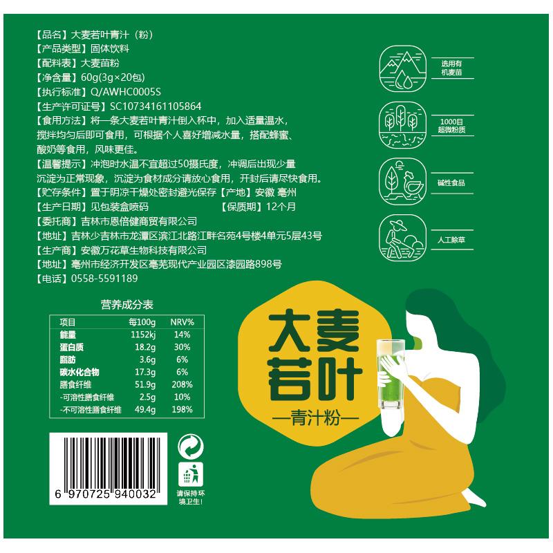 【买2送2】大麦若叶青汁蚂蚁苗代餐粉农场冲饮饱腹官方旗艦店正品