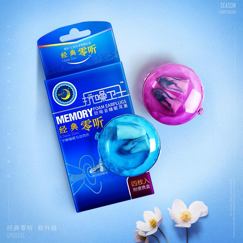 零听抗噪卫士防噪音耳塞两副装 降噪睡眠隔音静音工作学习睡觉用
