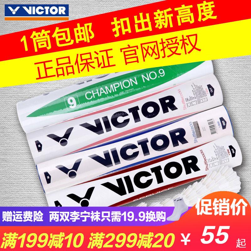 VICTOR威克多正品勝利羽毛球 黃金1號比賽鵝毛耐打王12只裝包郵打