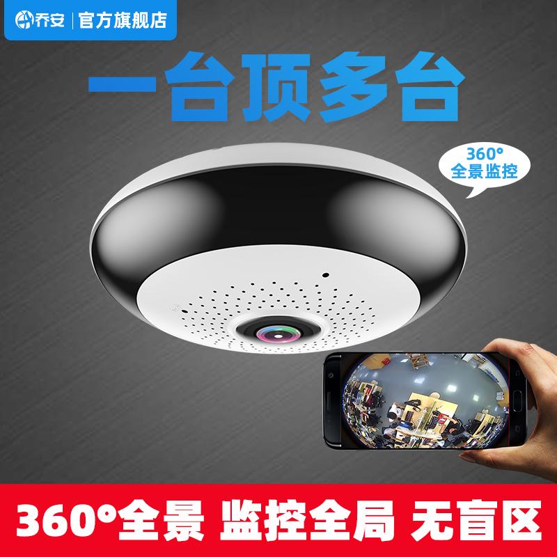乔安小型360°度全景无线摄像头高清夜视可连手机远程家用监控器