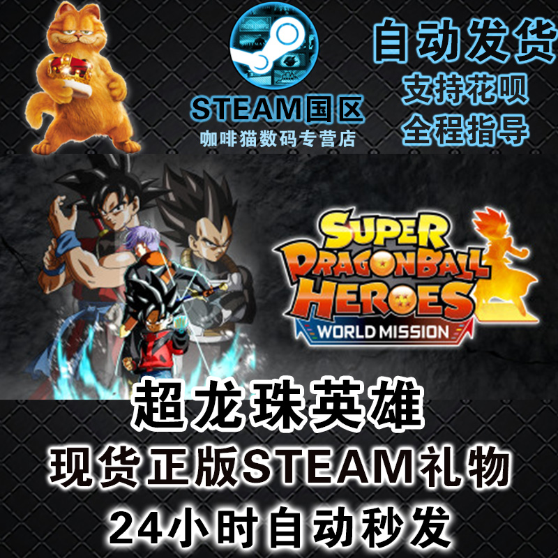 正版steam PC游戏  超龙珠英雄  SUPER DRAGON BALL HERO