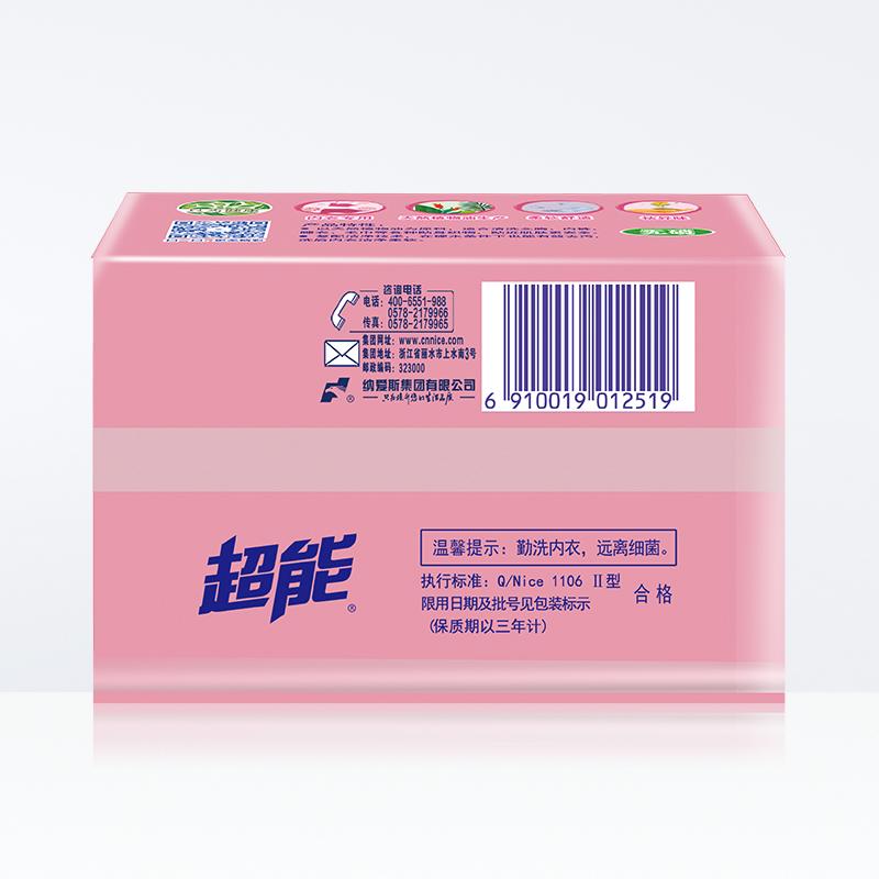 超能内衣专用皂202g*2 柔软舒适除异味(新老包装随机发货)