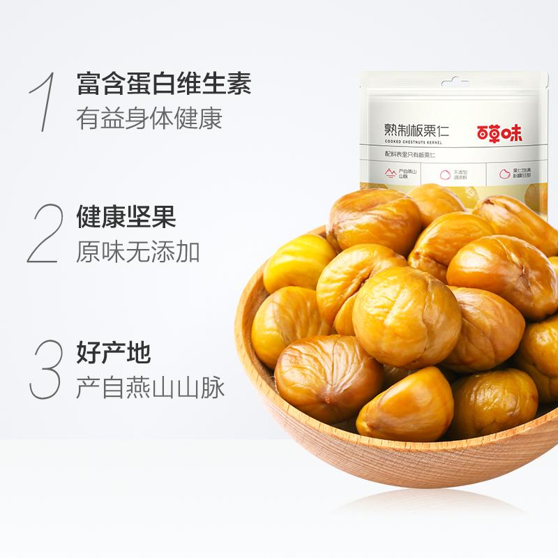 百草味 板栗仁80g坚果炒货零食特产熟制甘栗仁新鲜即食干果栗子