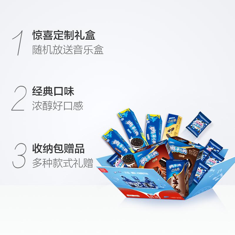 零食礼盒 超定制 11 双 惊喜定制装 758g 亿滋奥利奥黑白配礼盒