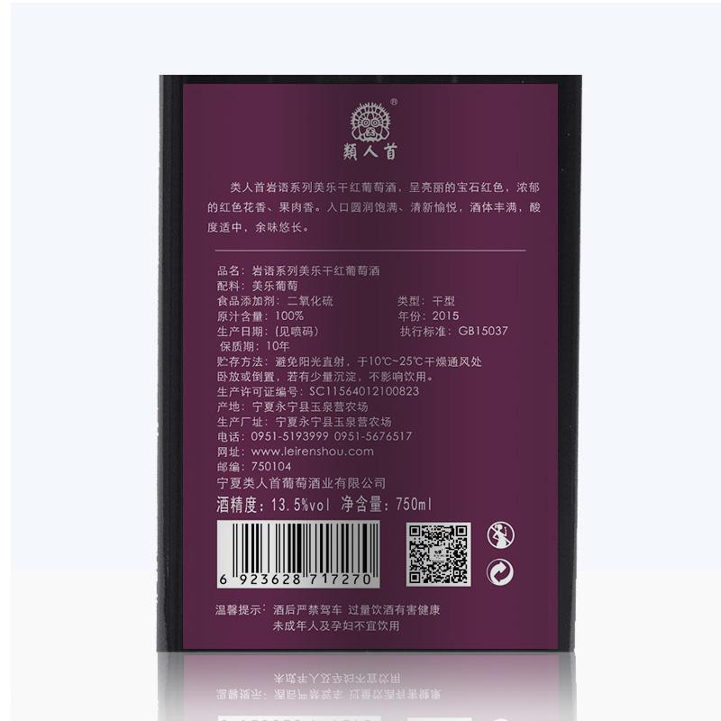 2 支禮盒裝雙支送禮 類人首紅酒寧夏葡萄酒自釀巖語美樂干紅