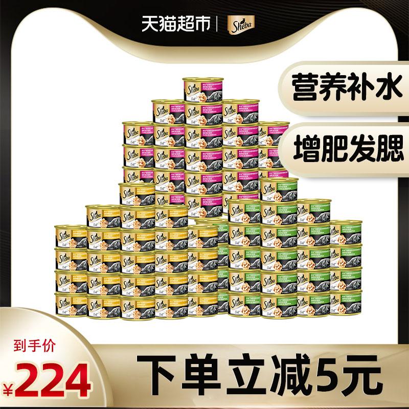 sheba希宝金罐进口零食湿粮鲜罐头吞拿银鱼85g*24猫罐头营养湿粮