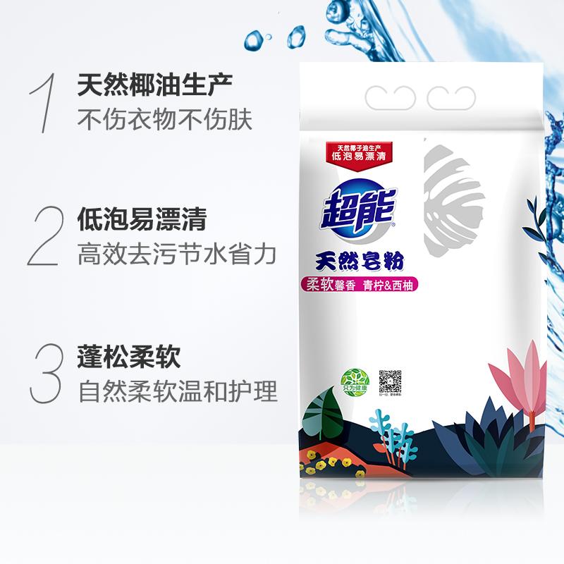 超能天然皂粉(馨香柔软)3kg 天然椰油低泡易漂新老包装随机发货