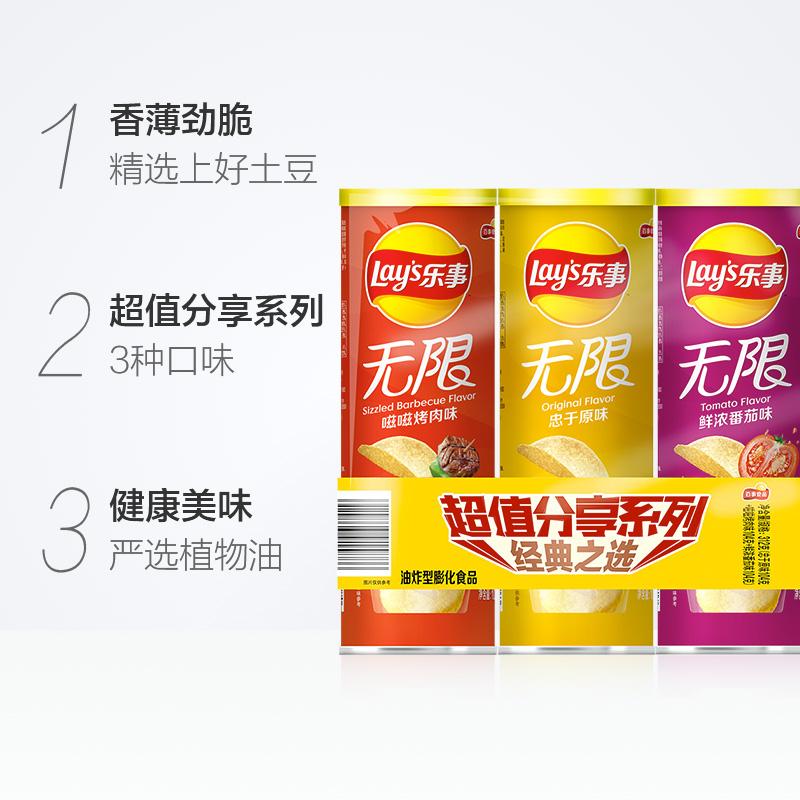 乐事无限薯片三连罐104g*3罐休闲食品零食小吃礼包膨化