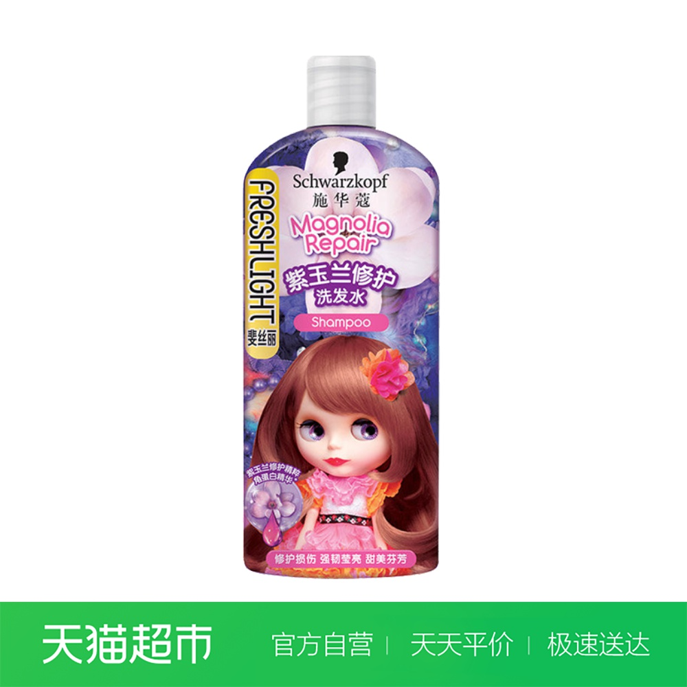 施華蔻斐絲麗紫玉蘭洗髮水露液450ml男女香氛洗護深層修護正品