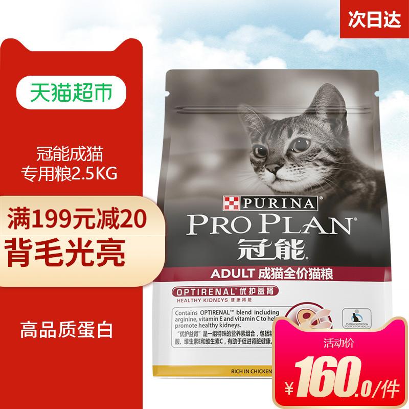 冠能猫粮成猫粮2.5kg英短美短蓝猫护肾营养增肥美毛全价猫咪主粮优惠券
