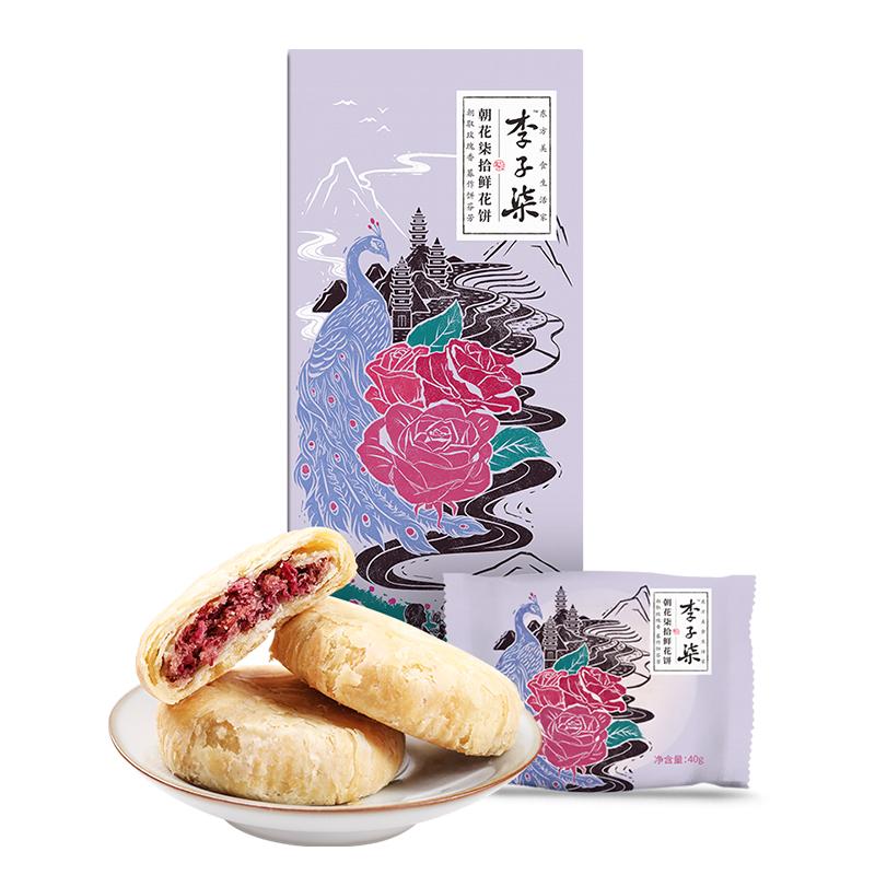 单品包邮李子柒鲜花饼玫瑰花饼