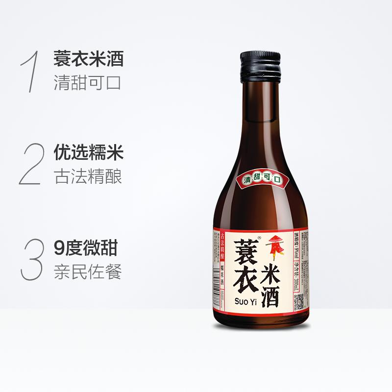 300ml 瓶整箱甜酒低度微醺微甜全新升级 300ml 度 蓑衣米酒黄酒糯米精酿 9