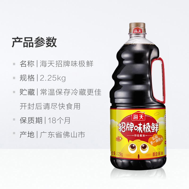 海天招牌味极鲜酱油 2.25Kg生抽 炒菜凉拌调料赠品随机送