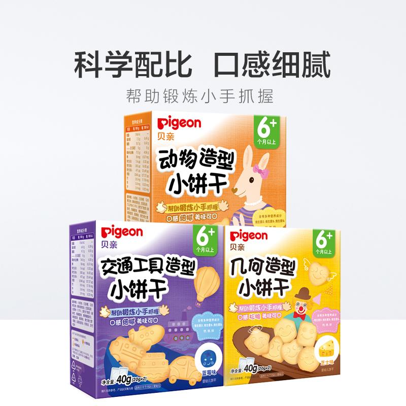 贝亲宝宝零食婴儿饼干40g*3儿童营养辅食磨牙棒小饼干3盒3味
