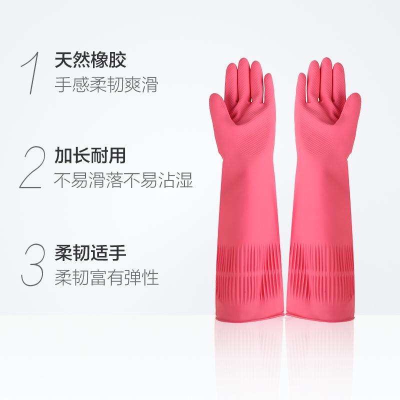 妙洁家务手套光里洗碗洗衣防水加长塑胶橡胶乳胶
