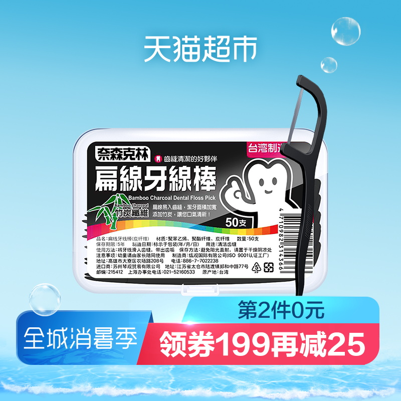 臺灣製造 奈森克林細滑扁線護理弓形牙線竹炭纖維50支