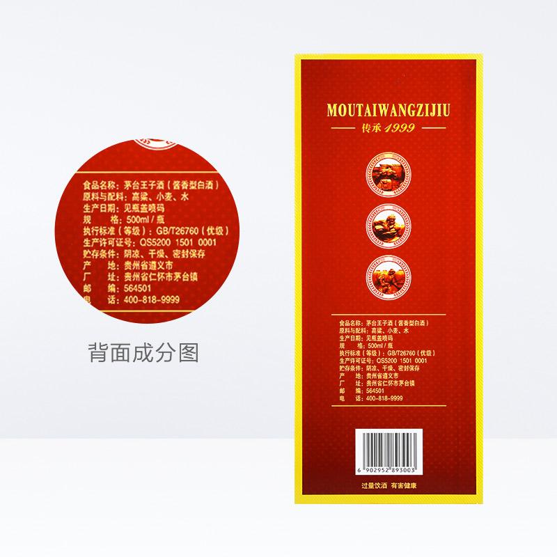 酱香型白酒 单瓶装 500ml 茅台王子酒 1999 度白酒传承 53 贵州茅台