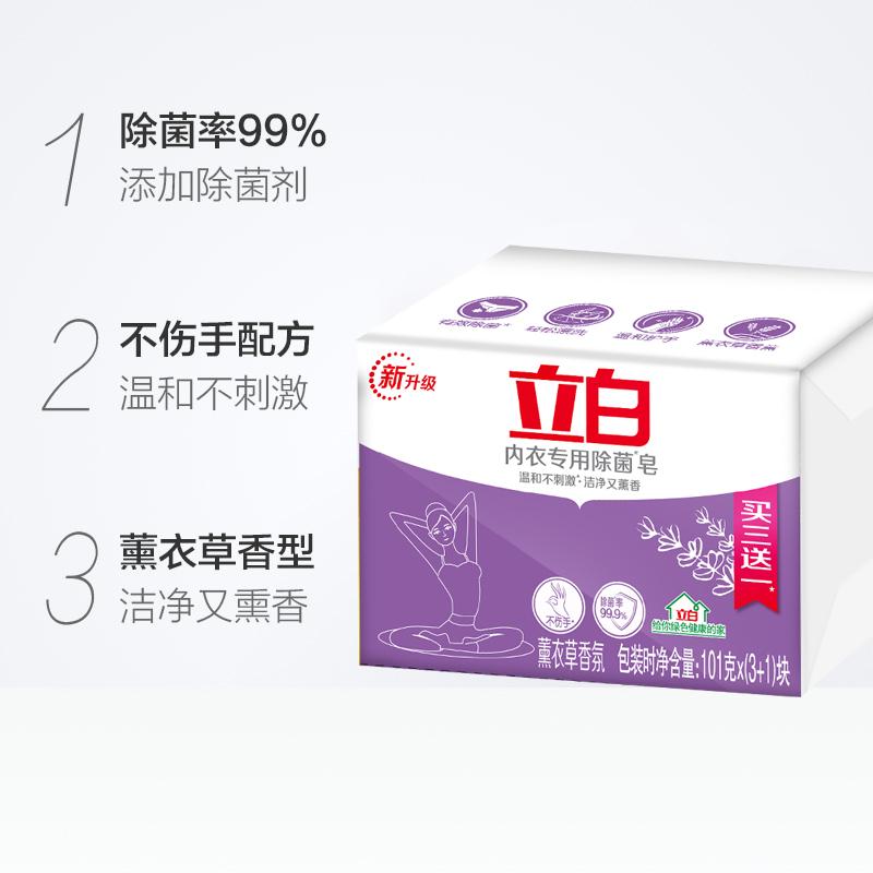 立白内衣皂洗衣皂内衣专用肥皂101*4特惠装