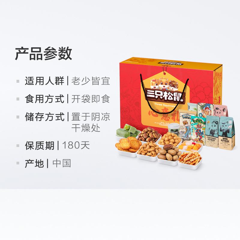 三只松鼠坚果大礼包1183g礼盒装每日坚果碧根果休闲零食送礼8袋装 - 图3