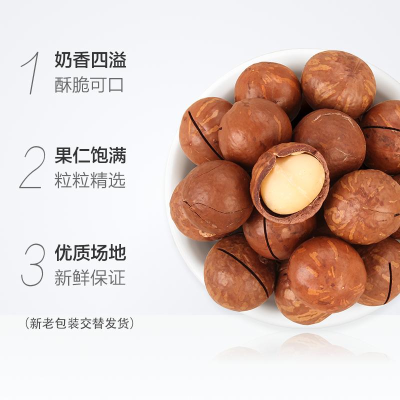 三只松鼠 夏威夷果265g休闲零食每日坚果炒货特产