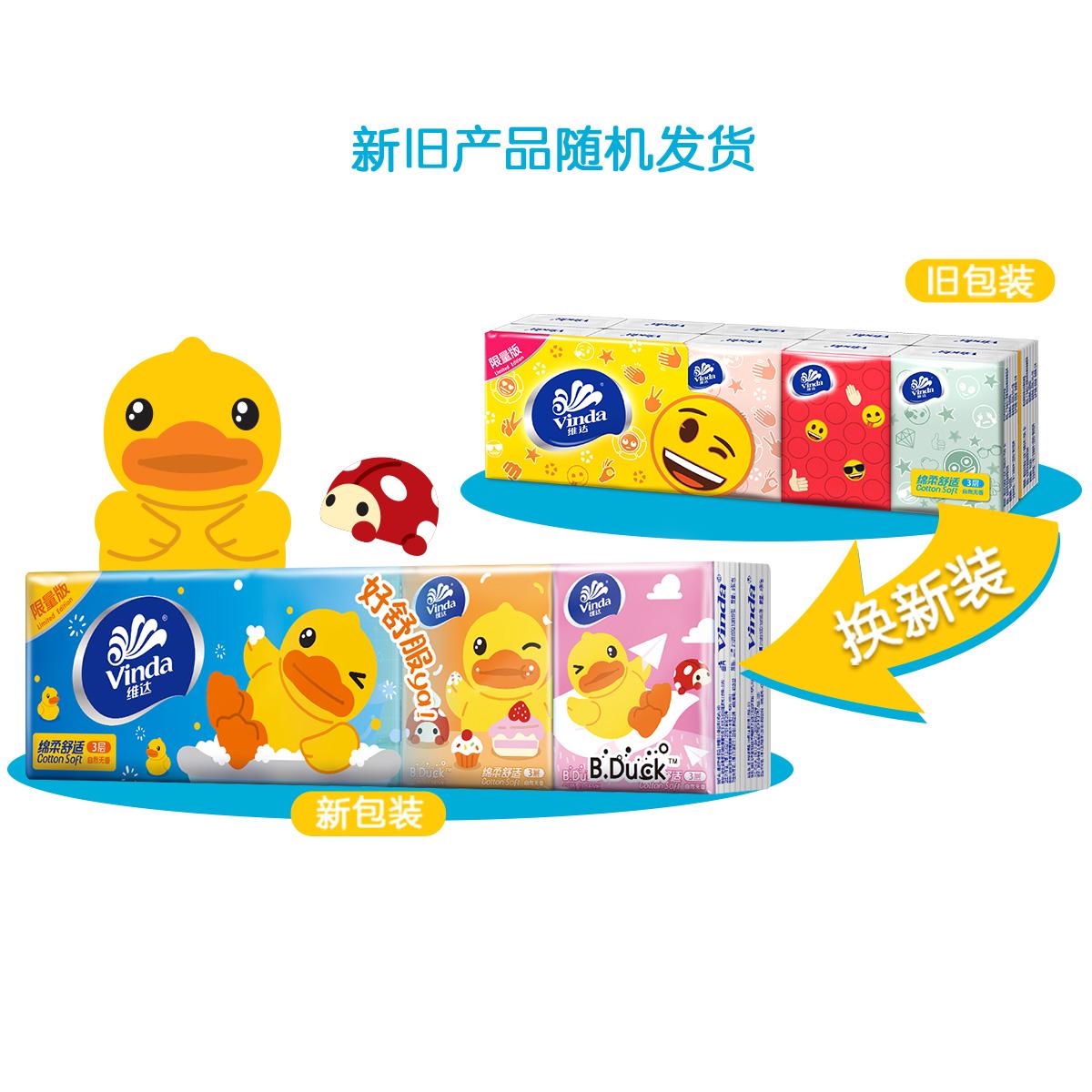维达emoji/Bduck绵柔手帕纸套装3层8张50包卫生纸巾 新旧随机发货