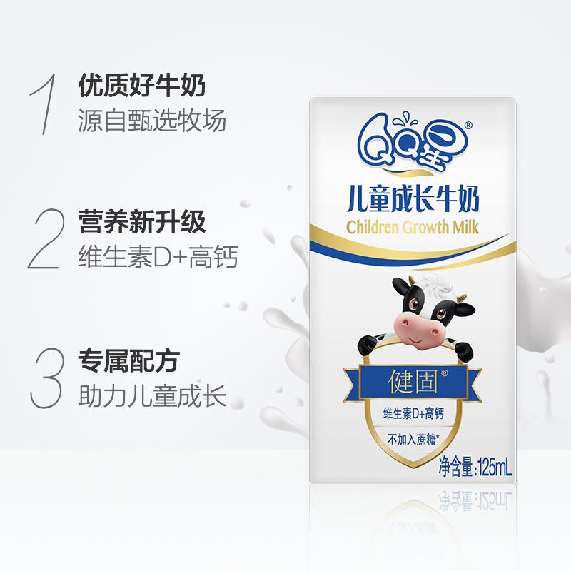 伊利 QQ星儿童牛奶 健固125ml*20盒/整箱高钙学生牛奶儿童早餐奶