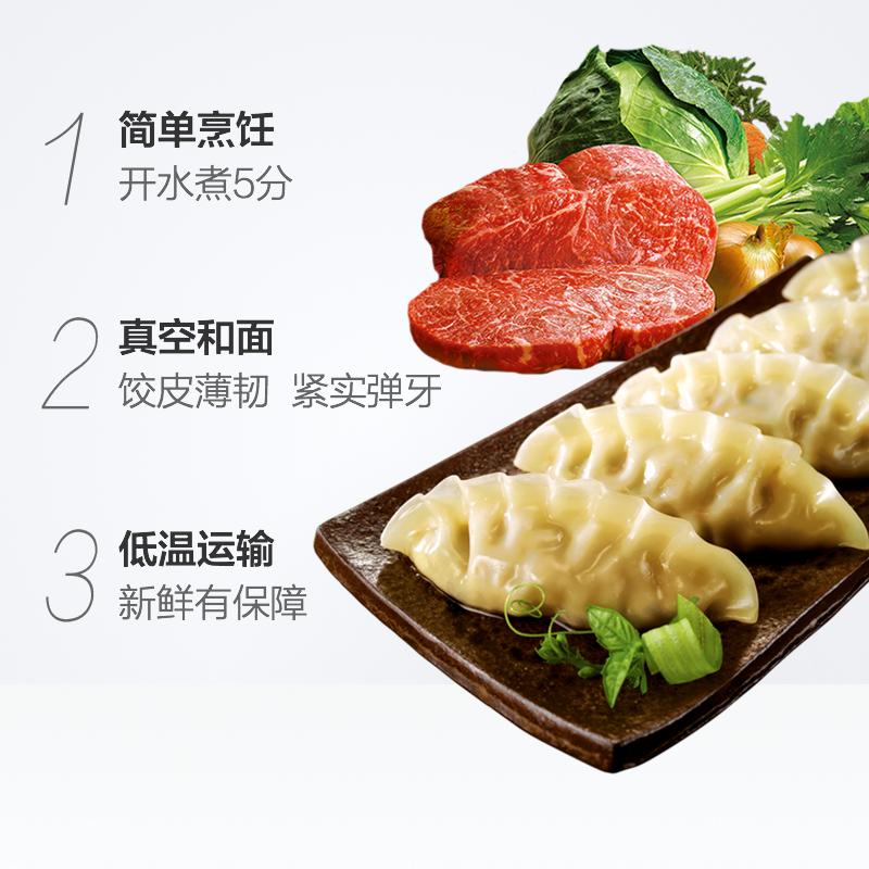 必品阁(bibigo)鲜香牛肉王水饺 600g 水饺 蒸饺 早餐方便菜