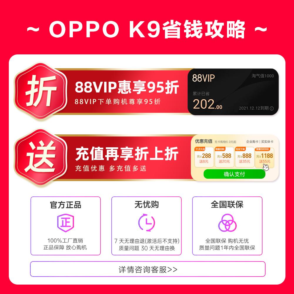 闪充 65W 全网通正品三摄 5G 手机双模 oppok9 K9 OPPO 新品上市