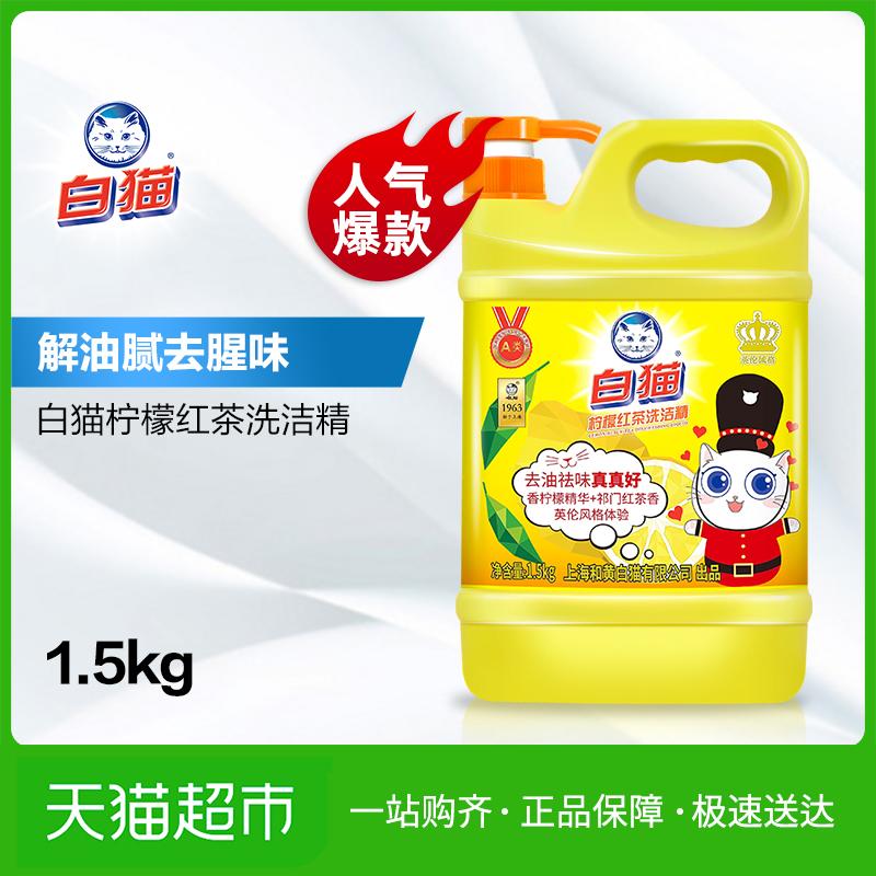 白猫柠檬红茶洗洁精清洁剂去油污不伤手大桶装1.5kg可洗果蔬