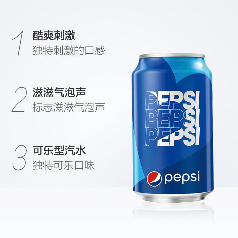 百事可乐爱心罐碳酸汽水饮料330ml*6罐聚会分享装百事出品