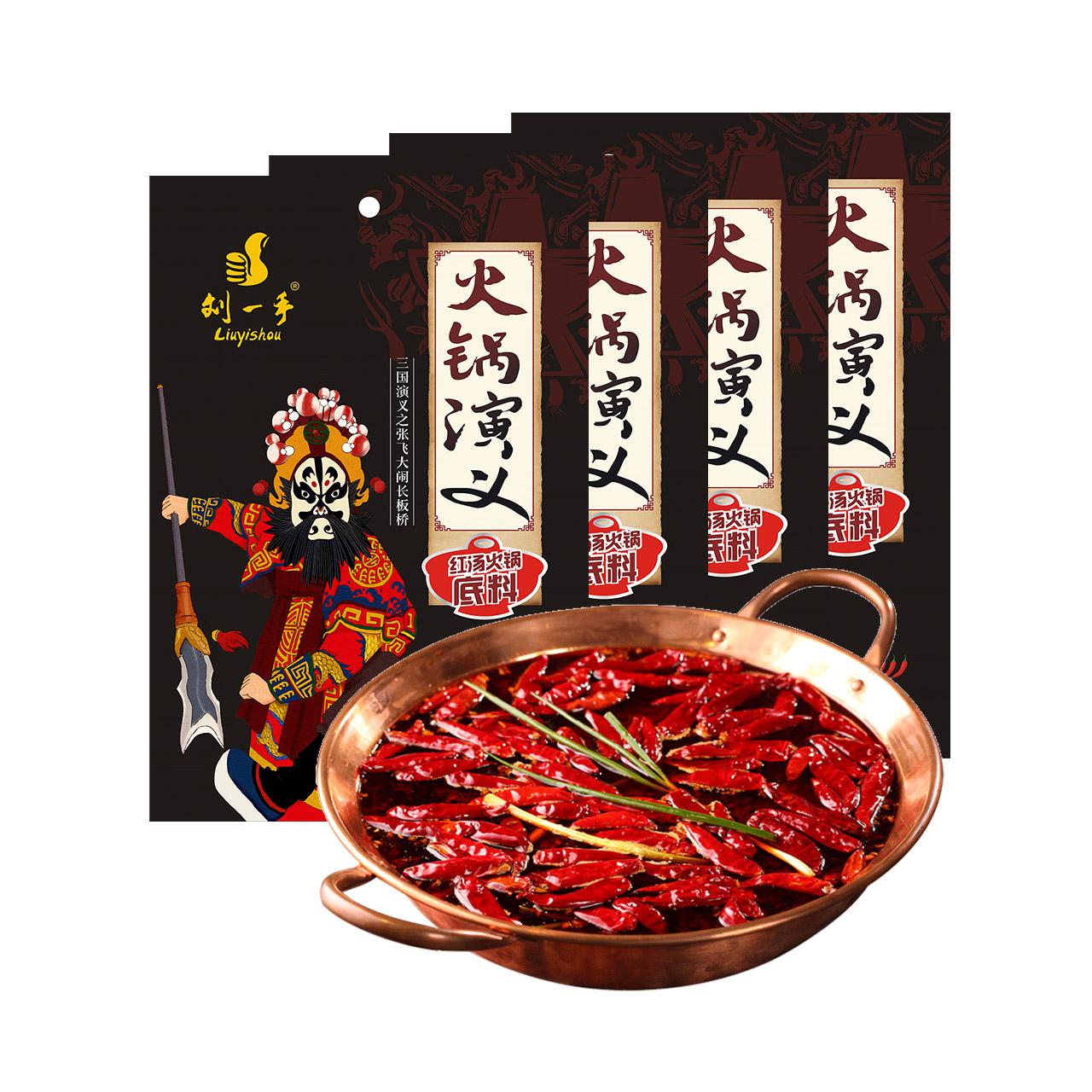 刘一手红汤火锅底料200g*4袋重庆老火锅调料四川麻辣烫调味料特产