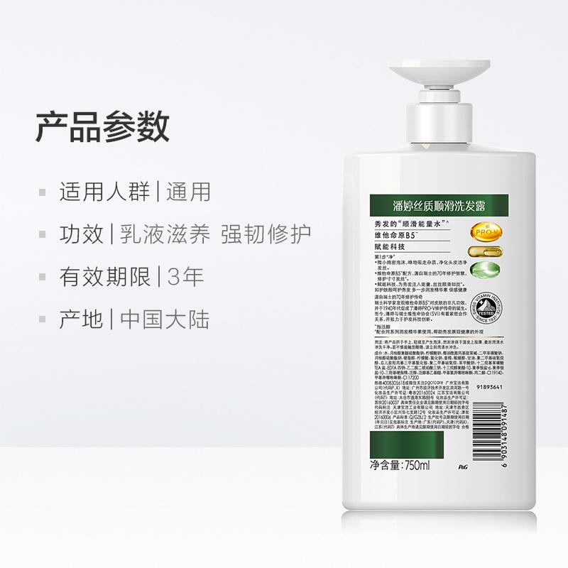 潘婷氨基酸丝质顺滑洗发水/露750ml 修护毛躁柔顺滋润正品