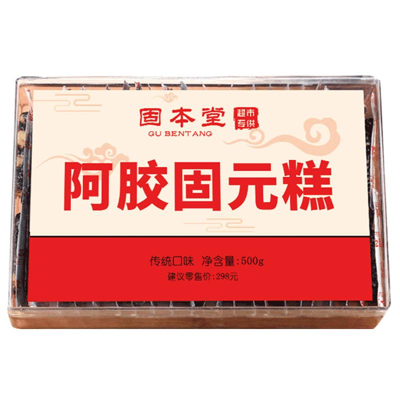 固本堂阿胶糕即食女士型500g手工阿胶膏纯山东阿胶固元膏块片女