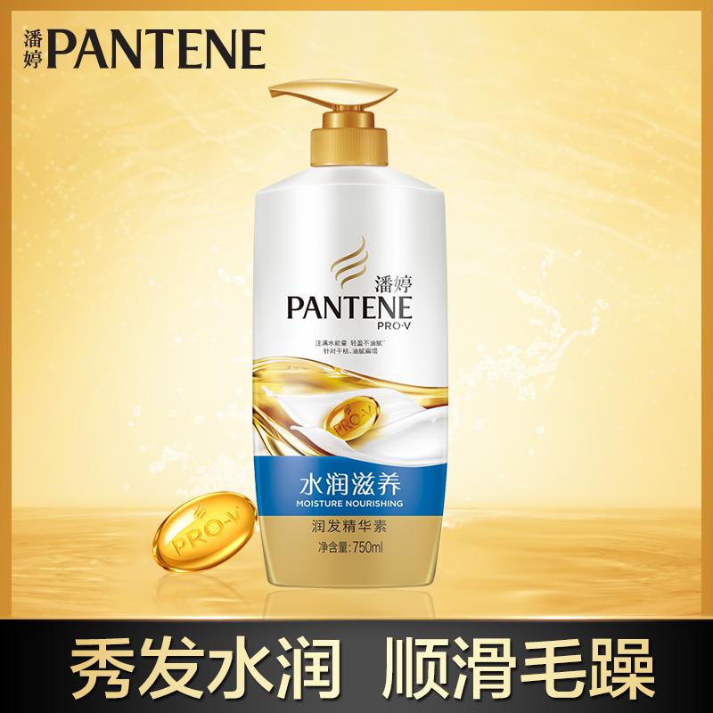 潘婷氨基酸護髮素水潤滋養潤髮乳750ml修護乾枯補水順滑改善毛躁