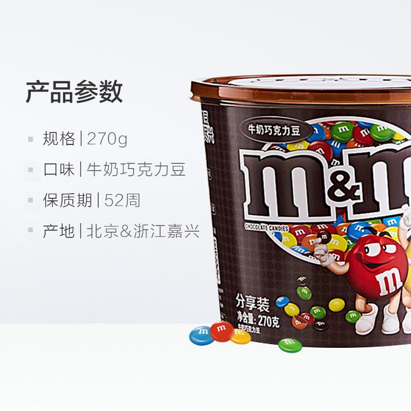 德芙MMS牛奶夹心巧克力M豆桶装270g聚会分享甜蜜糖巧休闲零食