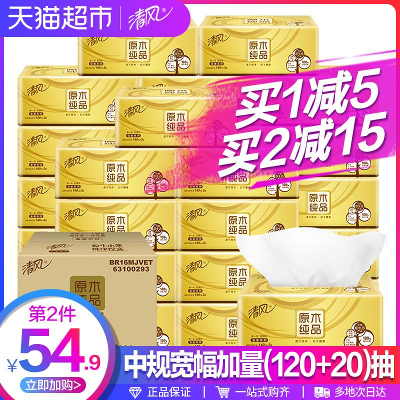 清风抽纸原木纯品金装3层140抽24包中规格面纸巾卫生纸餐巾纸整箱