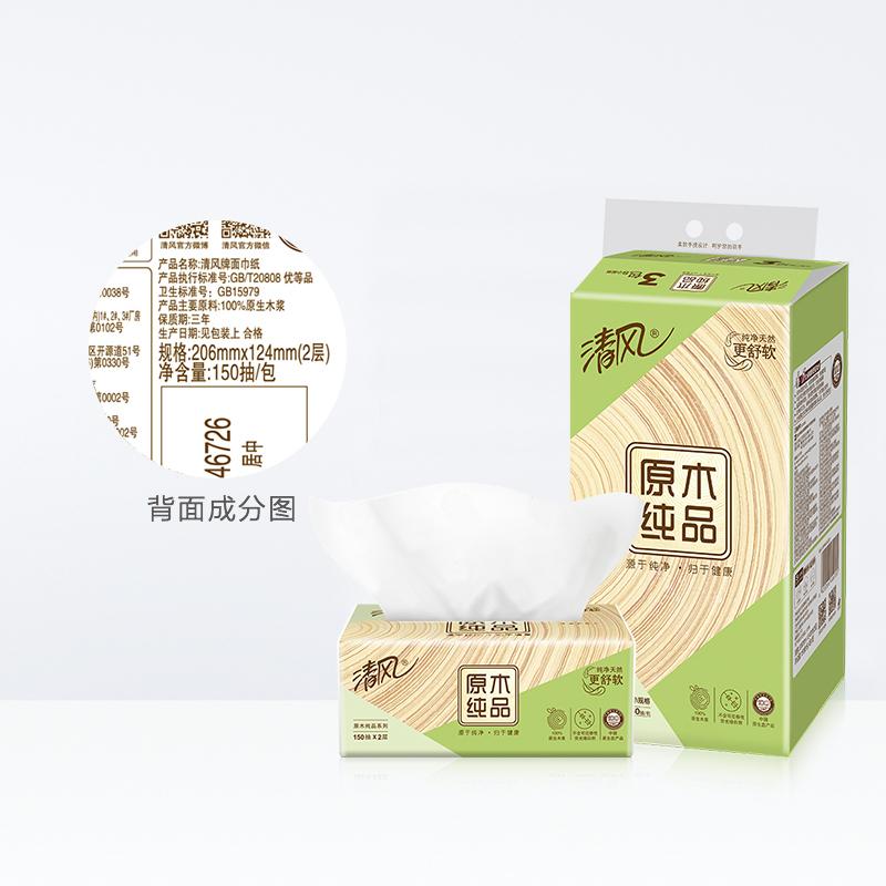 清风抽纸原木纯品2层150抽12包卫生纸巾面纸餐巾纸家庭装