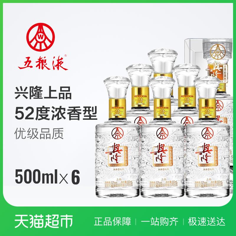 52度五粮液股份兴隆上品国产浓香型白酒500ml*6整箱礼盒装送3礼袋